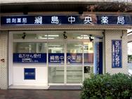 tsunashima